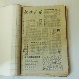 棋牌周报(创刊号   至  79期    合订本)
