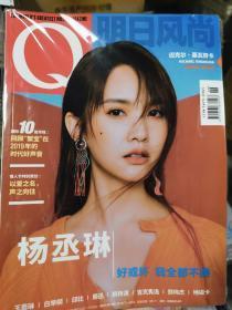 Q明日风尚杂志  杨丞琳