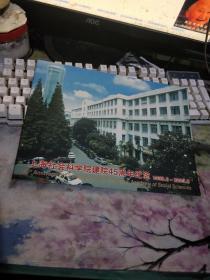 上海社会科学院建院45周年纪念 个性化邮票