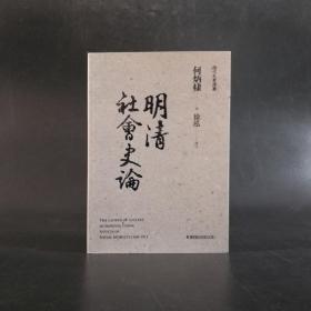 台湾联经版 何炳棣《明清社会史论(锁线胶钉)》(明清史专家、中央研究院院士何炳棣最重要的经典钜著)