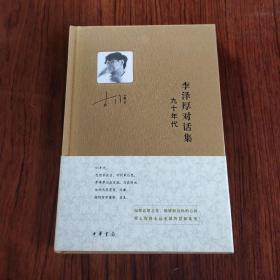 李泽厚对话集·九十年代