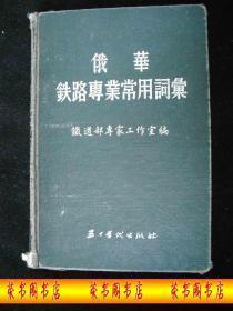 1955年解放初期出版的-----精装本----【【俄华铁路专业常用词汇】】----5000册---稀少