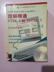 图解精通HTML4和XHTML1——万水图解精通系列丛书 馆藏