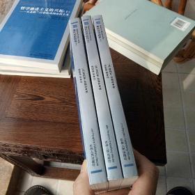 现代民治政体(全三册)