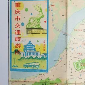 重庆市交通旅游图 1987年印刷 规格52*37厘米【城市地图024】