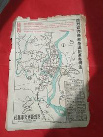 文革  红卫兵 串联地图五种