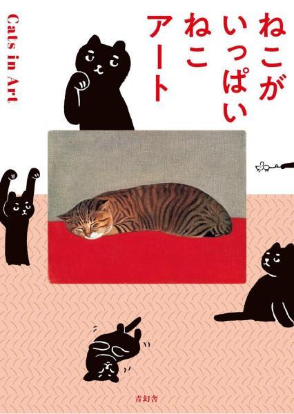 ねこがいっぱい ねこアート:Cats in Art