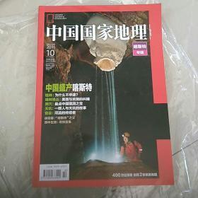 中国国家地理,2011,10喀斯特专辑,好品
