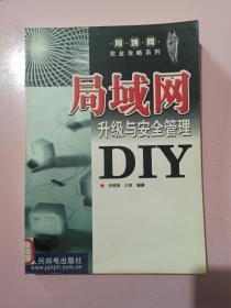 局域网升级与安全管理 DIY:局域网完全攻略系列 馆藏书