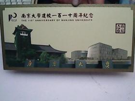 《南京大学建校一百一十周年纪念》 含1.20元有 邮票4枚 首日封1枚     E1
