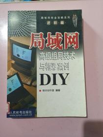 局域网高级组网技术与精彩案例DIY——局域网完全攻略系列·进阶篇 馆藏书