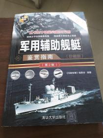 军用辅助舰艇鉴赏指南(珍藏版)(第2版)(世界武器鉴赏系列)
