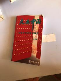 走遍中国:中国优秀导游词精选(综合篇)