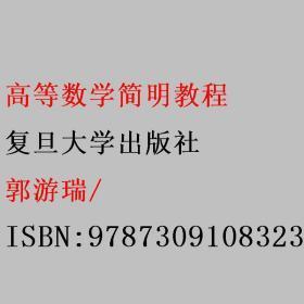 高等数学简明教程 郭游瑞 复旦大学出版社 9787309108323
