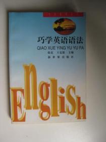 巧学英语语法
