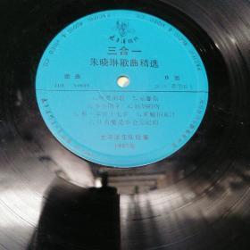 黑胶唱片    三合一   朱晓琳歌曲精选