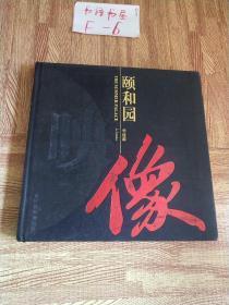 颐和园映像 : [中英文本]  签名册