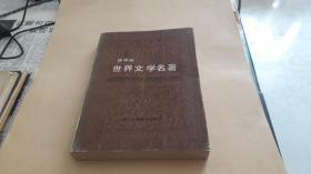 世界文学名著,连环画。第3,5.6.7.8.9.10册为1987-4.一版一次印刷。第13.14.15册为1988-9一版一次。第1.2.4册为1987年一版二次印刷。第11.12册1988-9 一版,1989-5二次印刷。作者:  不详 出版社:  浙江人民美术出版社 版次:  1 印刷时间:  1987-4.出版时间:  1987-04 印次:  1 装帧:  平装