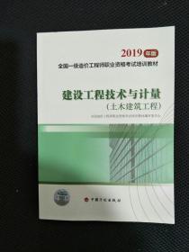建设工程技术与计量-2019年版-(土木建筑工程)