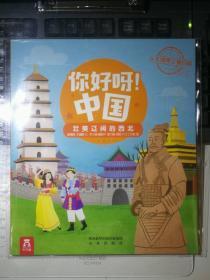 你好呀!中国:壮美辽阔的西北