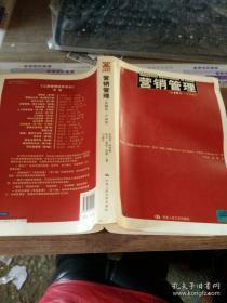《营销.管理》( 第13版.中国版 )科特勒 中国人民大学 出版社  正版.好品  T架