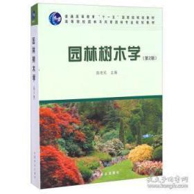 园林树木学(第2版)陈有民