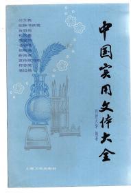 中国实用文体大全﹑中国实用人际关系大全.2册合售