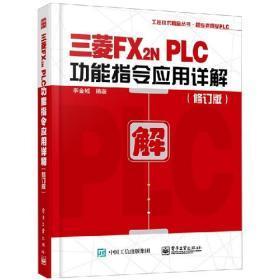 三菱FX2NPLC功能指令应用详解 修订版 李金城 三菱FX2N系列PLC入门与应用实例入门教程 编程查询手册 三菱PLC入门与典型应用图书籍