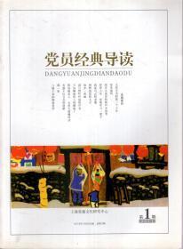 党员经典导读.2011年第1-2、5期.总第25-26、29期.3册合售
