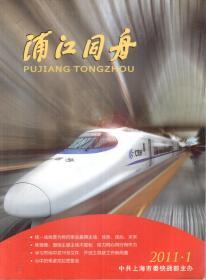 浦江同舟.2011年第1-4期.总第262-265期.4册合售