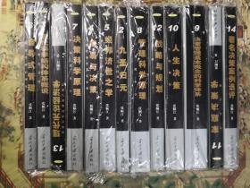 中国决策学(存13册,缺1)