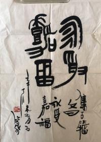 王十川 书法(货号1795)