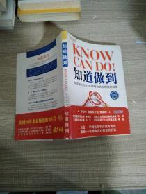知道做到:如何将KNOW+HOW转化为你想要的结果