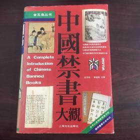 《中国禁书大观》