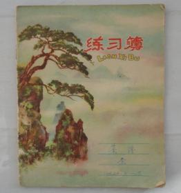 文革时期手写菜谱三本合售  同一人的,款自辨    货号:第39书架—C层