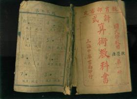 (民国石印插图本教材)新式算术教科书(第一册)