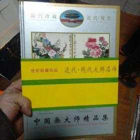 中国画大师精品集:[中英文本]