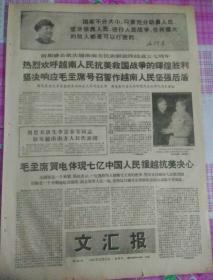 老报纸  文汇报1967年12月20日(4开四版)周恩来等同志接见人民代表团;