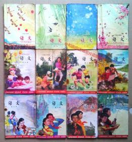 八零后六年制小学语文课本全套12册合售 【品相好】【整齐】