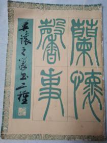 吴让之篆书二种1986年