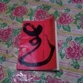 武术文化知识手册