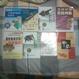 象棋中局形势判断,对局选评,战术技巧,布局战术等8本。