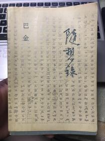 随想录【1987年一版一印】        43