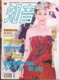 知音.2011年第3、6、12期 .3册合售