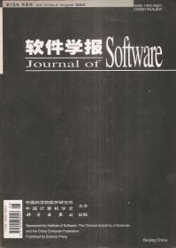 软件学报 Journal of Software .2004年第15卷第8期