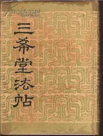 三希堂法贴.全四册
