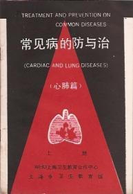 常见病的防与治(心肺篇)上册