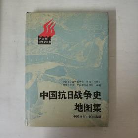 中国抗日战争史地图集   16开精装   95年一版一印    正版无笔记