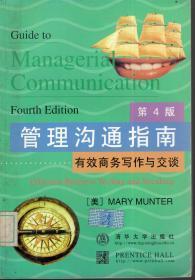 管理沟通指南:有效商务写作与交谈.第4版