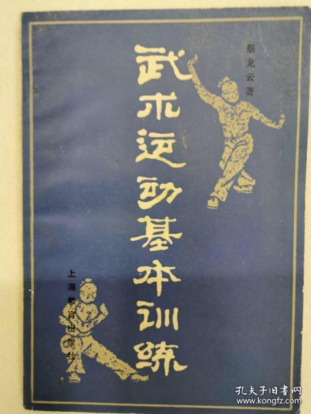 武术运动基本训练